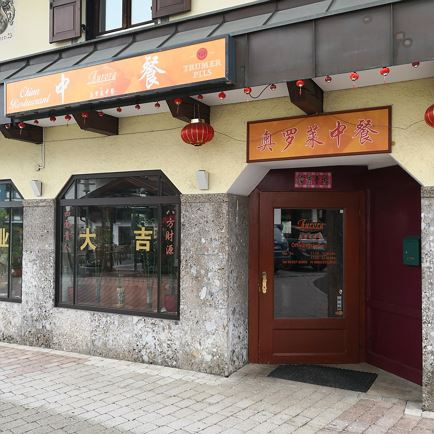 Chinarestaurant Aurora